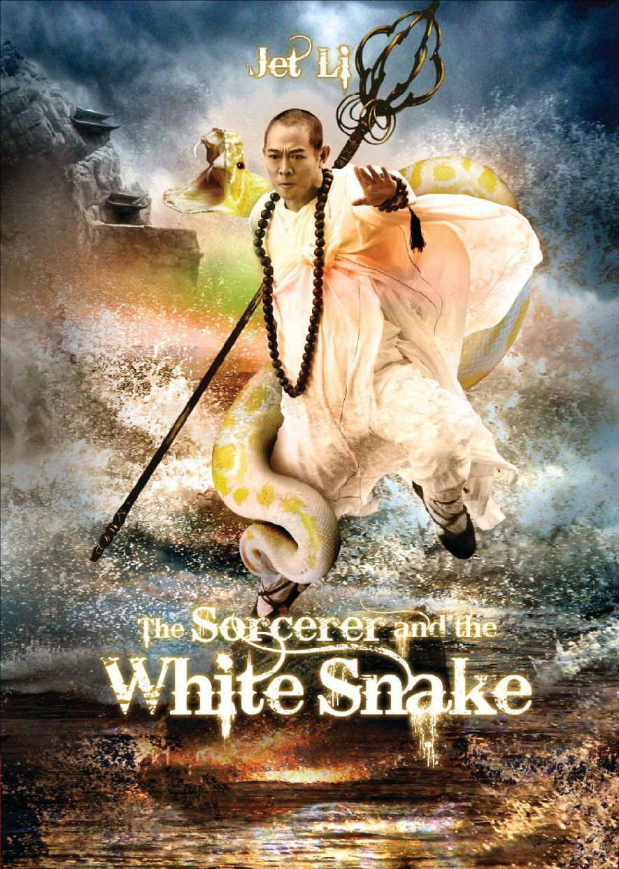 1317939674 the-sorcerer-and-the-white-snake