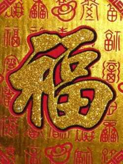 Chinese calligraphy - fook - fortune