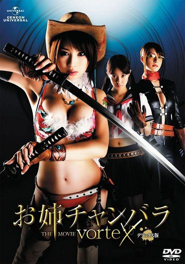 onechanbara-vortex-the-movie.jpg
