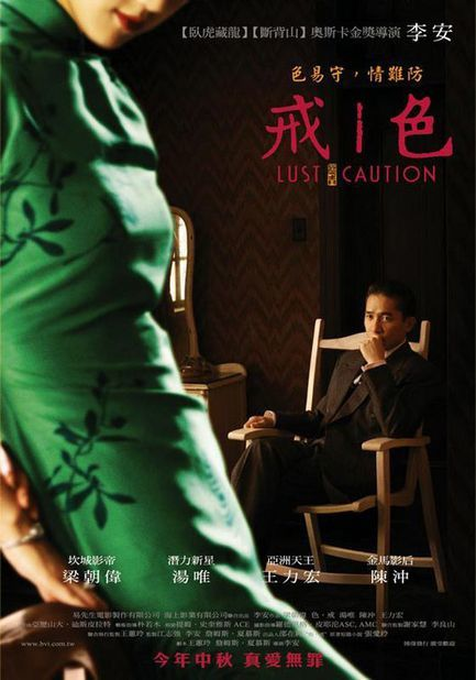 Lust, Caution - Affiche chinoise