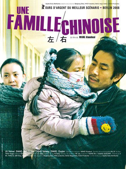 Une famille chinoise