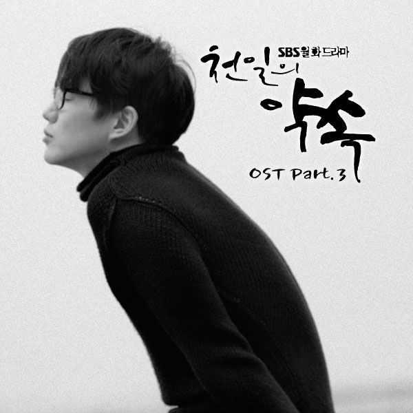 a-thousand-days-promise-ost-part-3.jpg