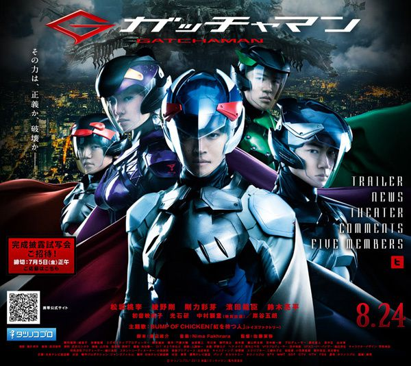 Gatchaman-Movie-01.jpg