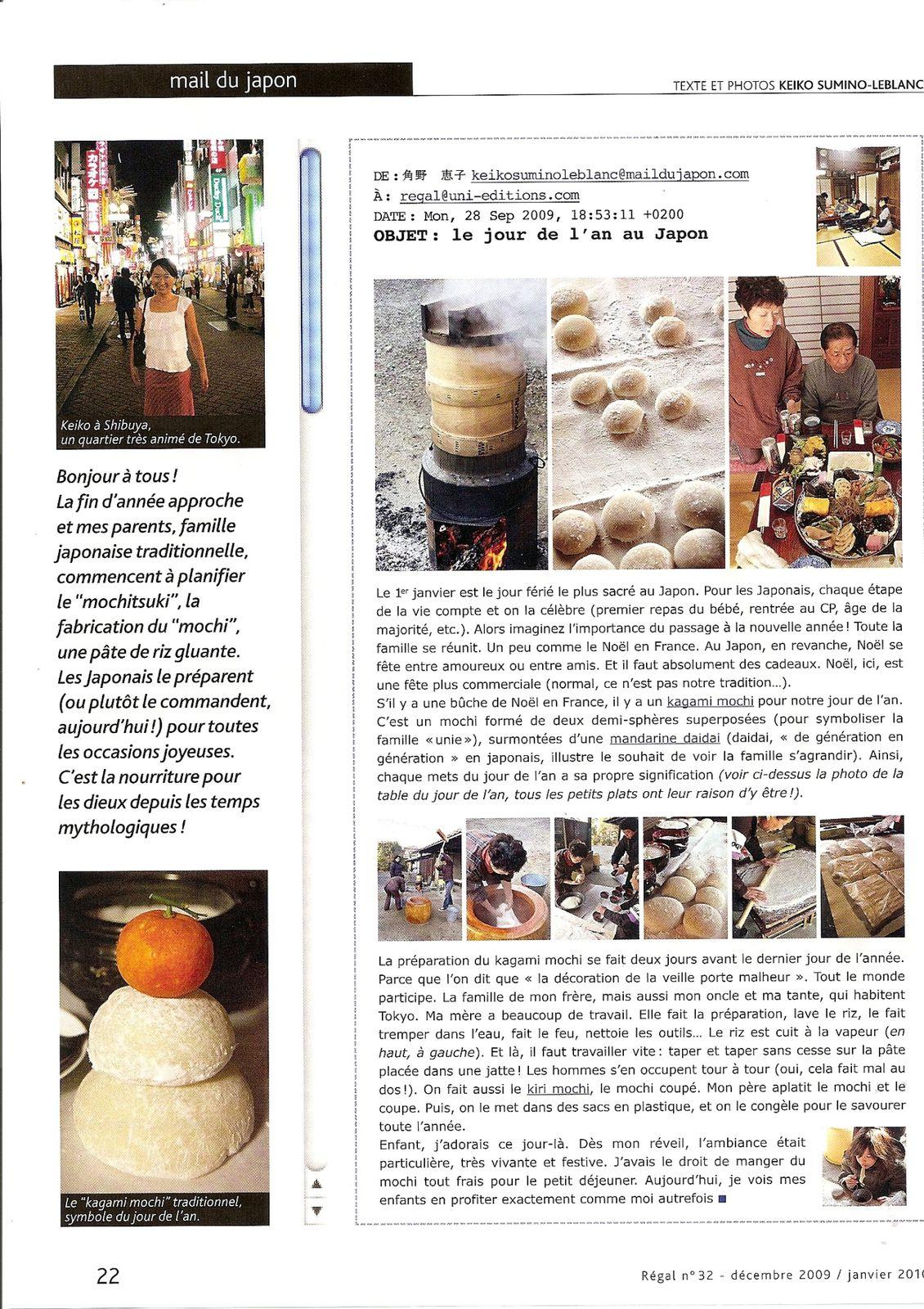 tradition-kagamimochi.jpg