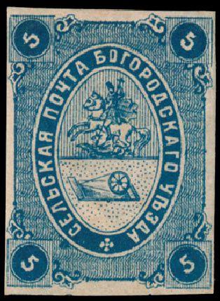 Bogorodsk--1871_1-bleu.jpg