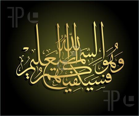 Arabic-Calligraphy-1206155.jpg