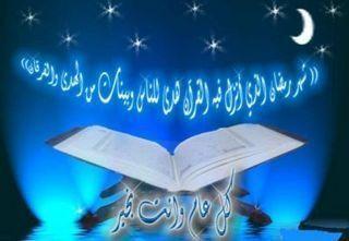 bon-ramadan-2013-copie-1.jpg