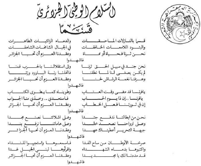 hymne algerie.
