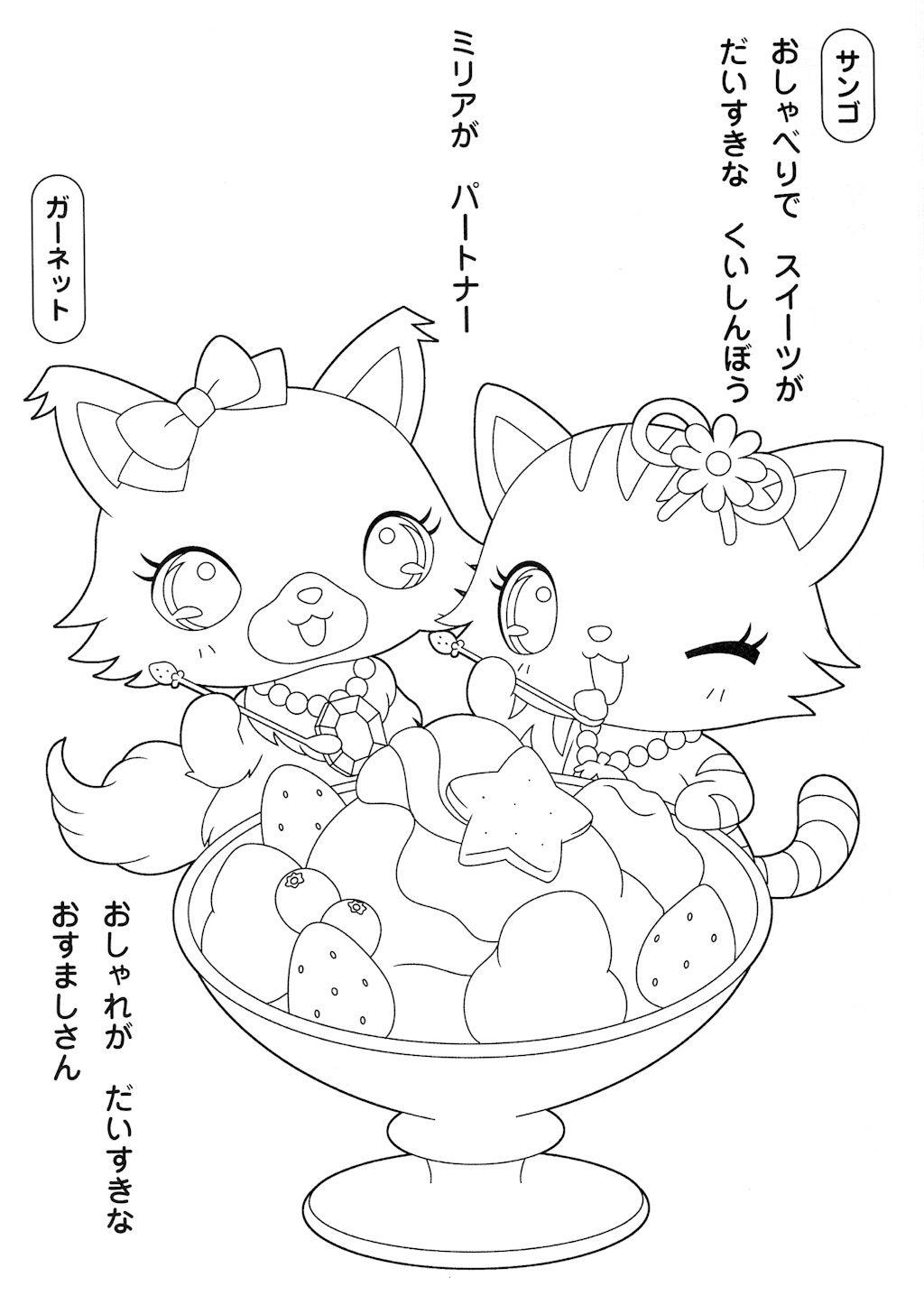 Coloriage jewelpet Japonais - Linh