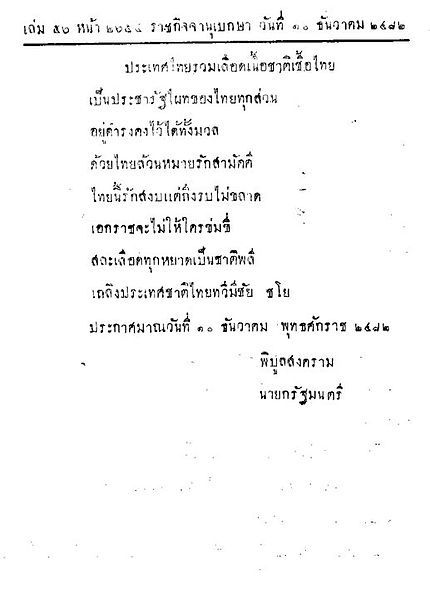 430px-Document_of_an_adoption_of_current_Thai_national_anth.jpg