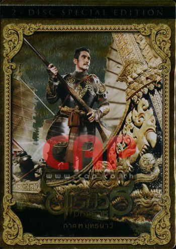 King-Naresuan-DVD.jpg