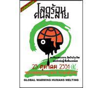 caravan earth poster 2