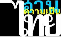 thainess 2